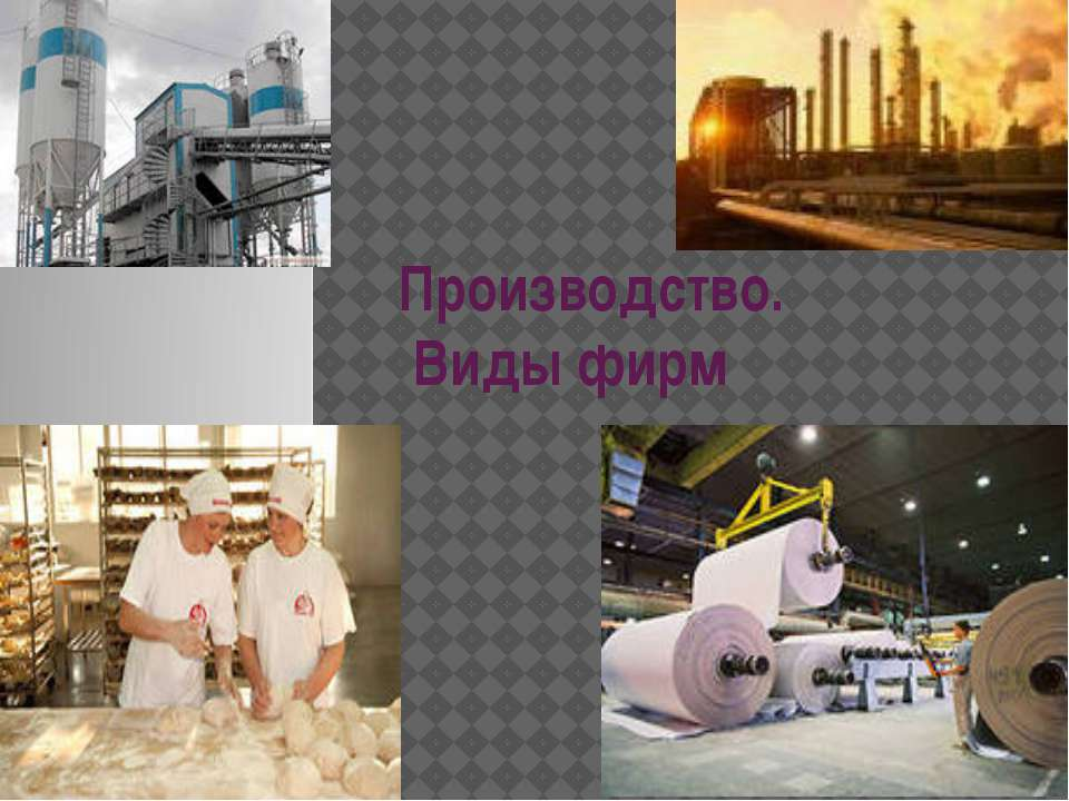Производство. Виды фирм