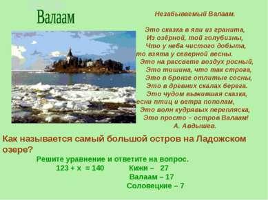 Решите уравнение и ответите на вопрос. 123 + х = 140 Кижи – 27 Валаам – 17 Со...