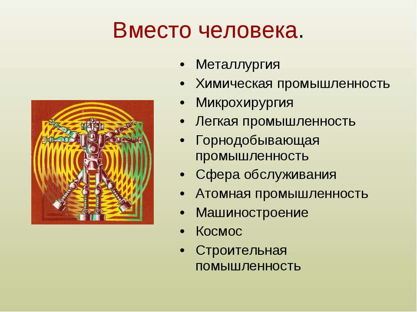 Вместо человека. Металлургия Химическая промышленность Микрохирургия Легкая п...