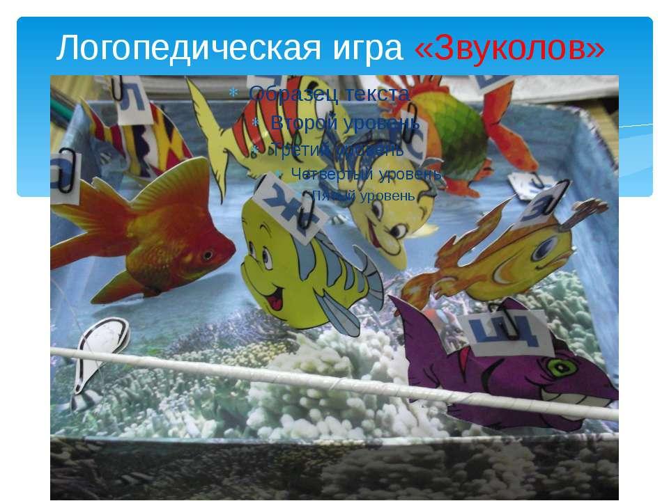 Логопедическая игра «Звуколов»