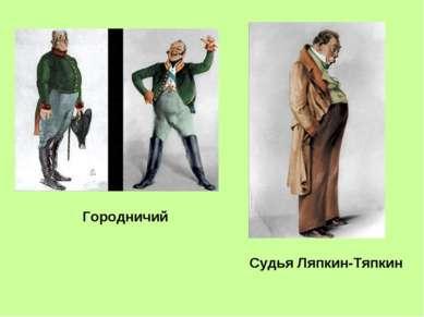 Городничий Судья Ляпкин-Тяпкин