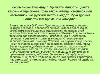 """Гоголь писал Пушкину: """"Сделайте милость , дайте какой-нибудь сюжет, хоть како..."""