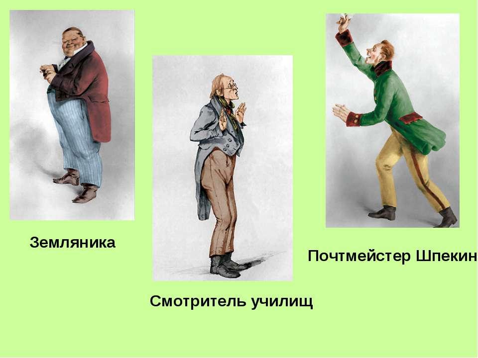 Земляника Смотритель училищ Почтмейстер Шпекин