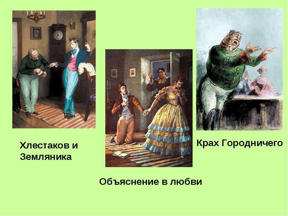 Хлестаков и Земляника Объяснение в любви Крах Городничего