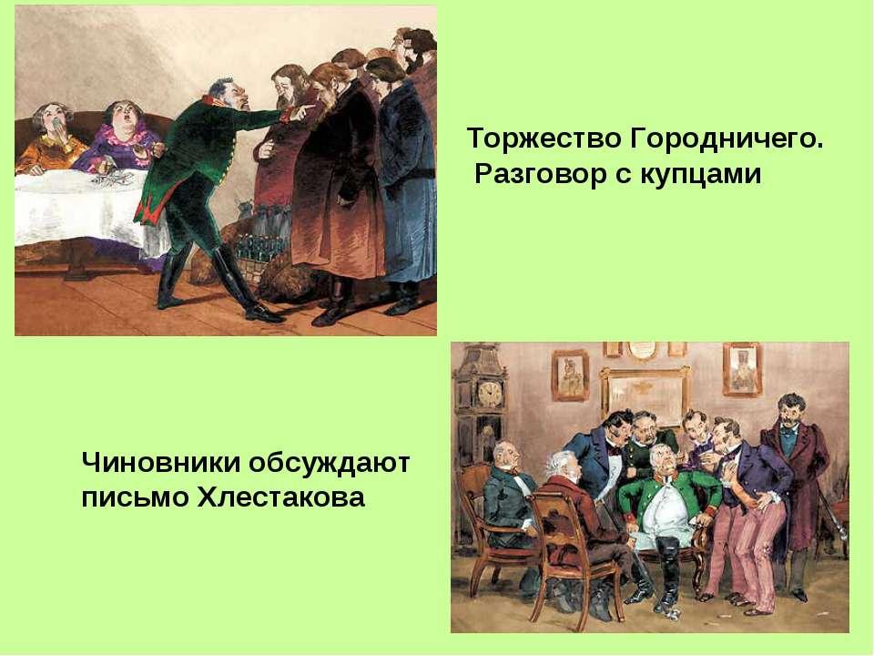 Торжество Городничего. Разговор с купцами Чиновники обсуждают письмо Хлестакова