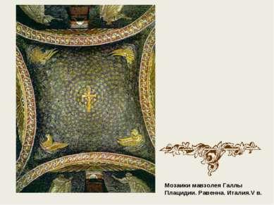 Мозаики мавзолея Галлы Плацидии. Равенна. Италия.V в.