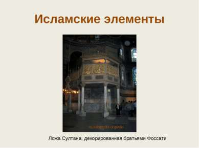 Ложа Султана, декорированная братьями Фоссати Исламские элементы ru.wikipedia...