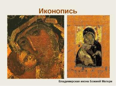 Иконопись Владимирская икона Божией Матери Иконопись Византийской империи был...