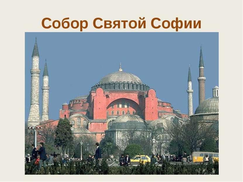 Собор Святой Софии Храм, предназначенный для явлений императора народным масс...