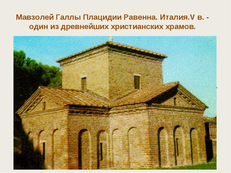 Мавзолей Галлы Плацидии Равенна. Италия.V в. - один из древнейших христиански...