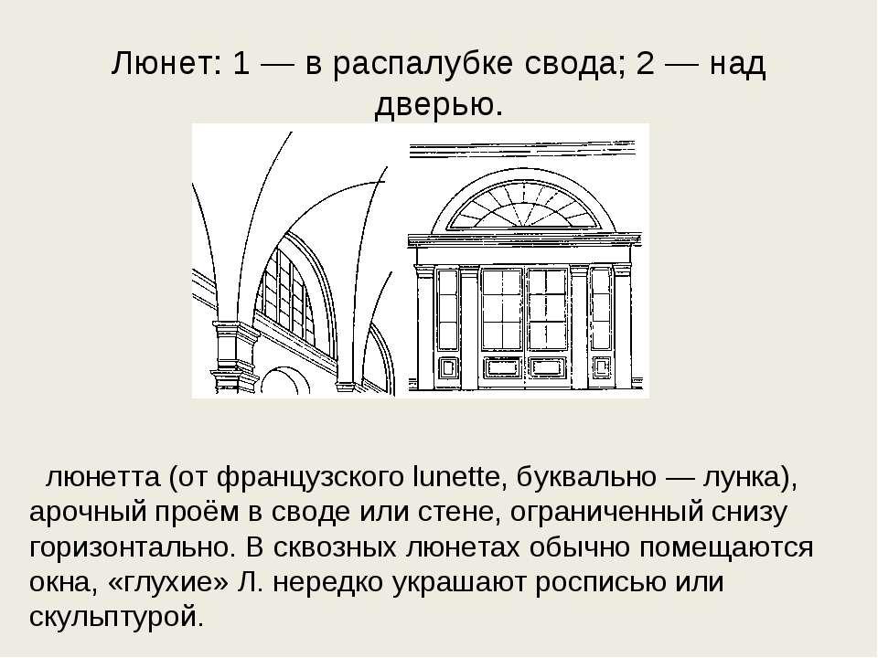Люнет: 1 — в распалубке свода; 2 — над дверью. люнетта (от французского lun...