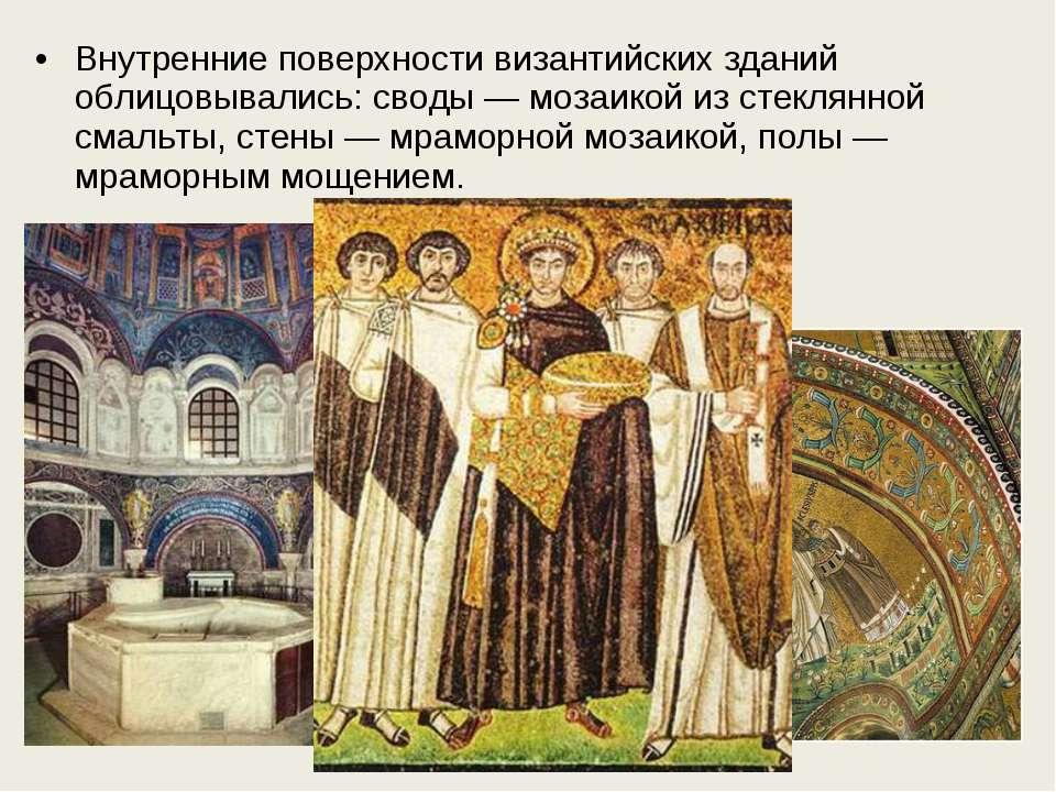Внутренние поверхности византийских зданий облицовывались: своды — мозаикой и...