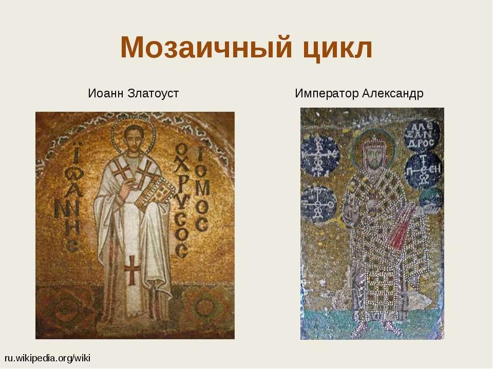 Иоанн Златоуст Император Александр Мозаичный цикл ru.wikipedia.org/wiki