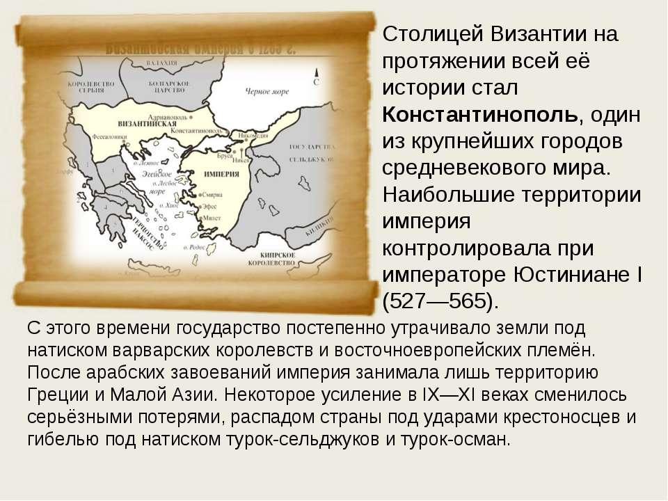 С этого времени государство постепенно утрачивало земли под натиском варварск...