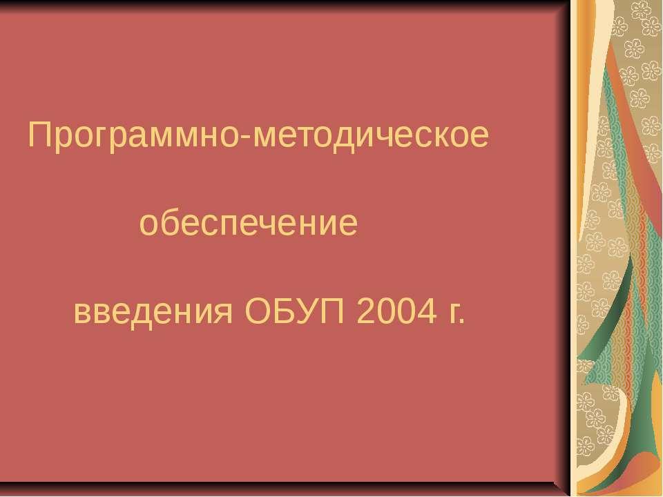 Программно-методическое обеспечение введения ОБУП 2004 г.