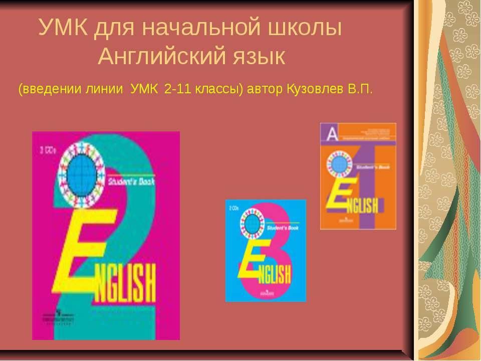УМК для начальной школы Английский язык (введении линии УМК 2-11 классы) авто...