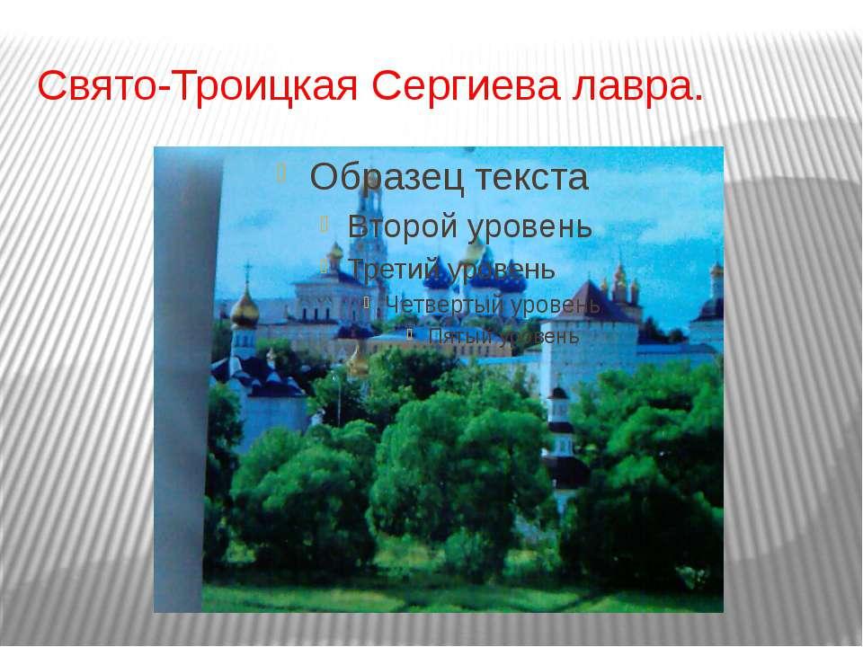 Свято-Троицкая Сергиева лавра.