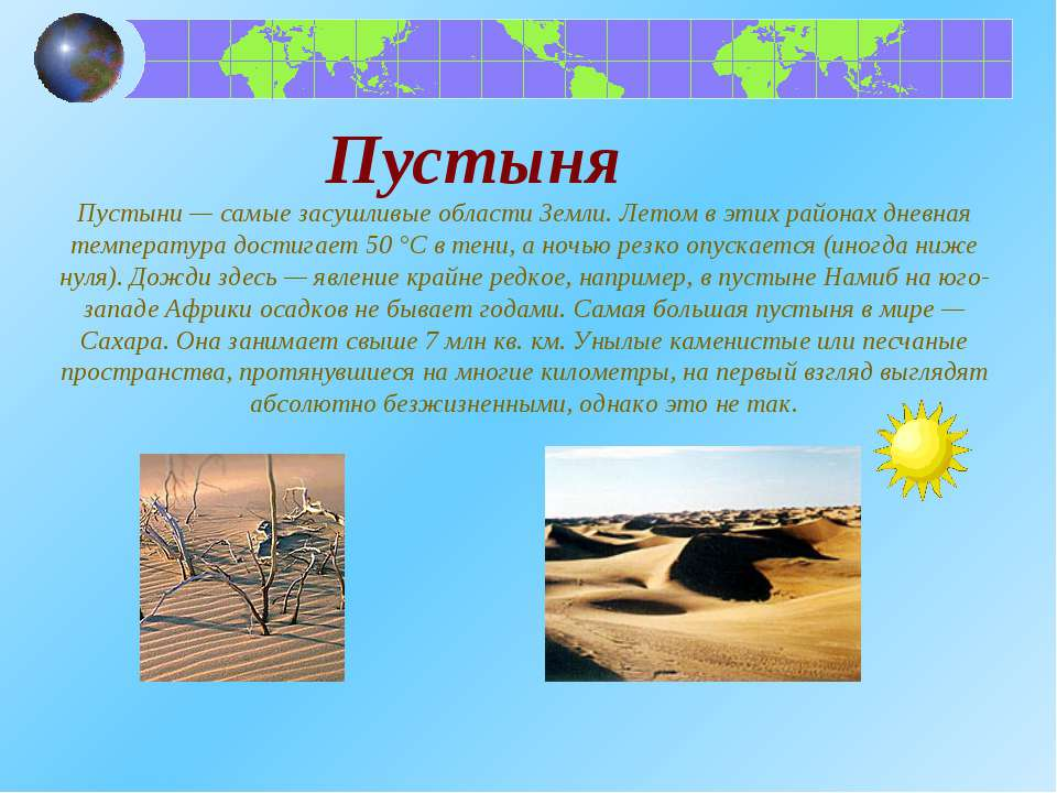 Пустыня Пустыни — самые засушливые области Земли. Летом в этих районах дневна...