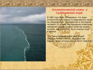 В 1962 году было обнаружено, что воды Атлантического океана и Средиземного мо...
