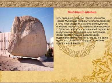 Висящий камень Есть предание, которое гласит, что когда Пророк Мухаммад (мир ...