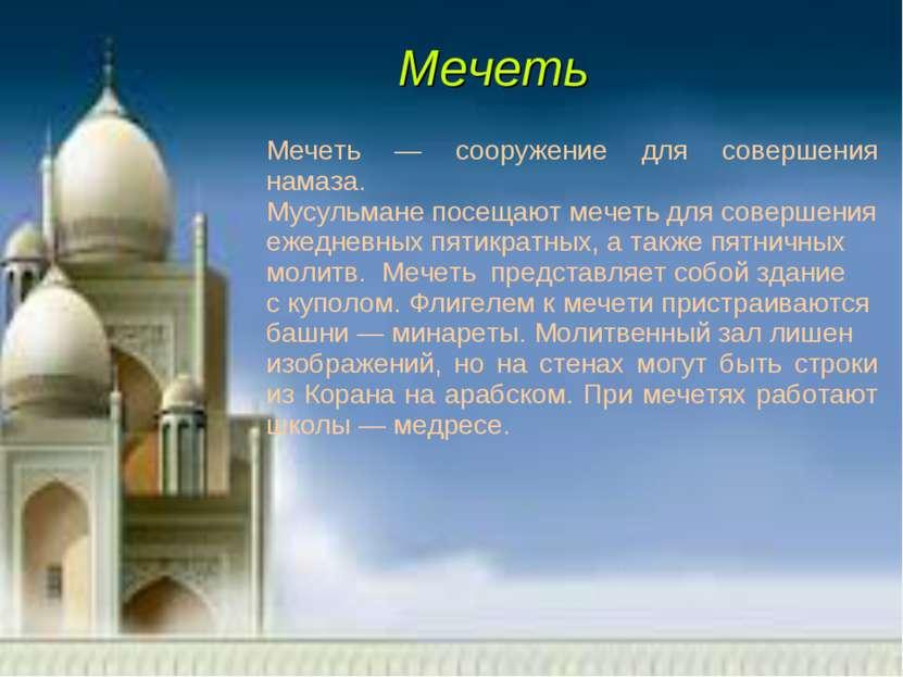 Мечеть Мечеть — сооружение для совершения намаза. Мусульмане посещают мечеть ...