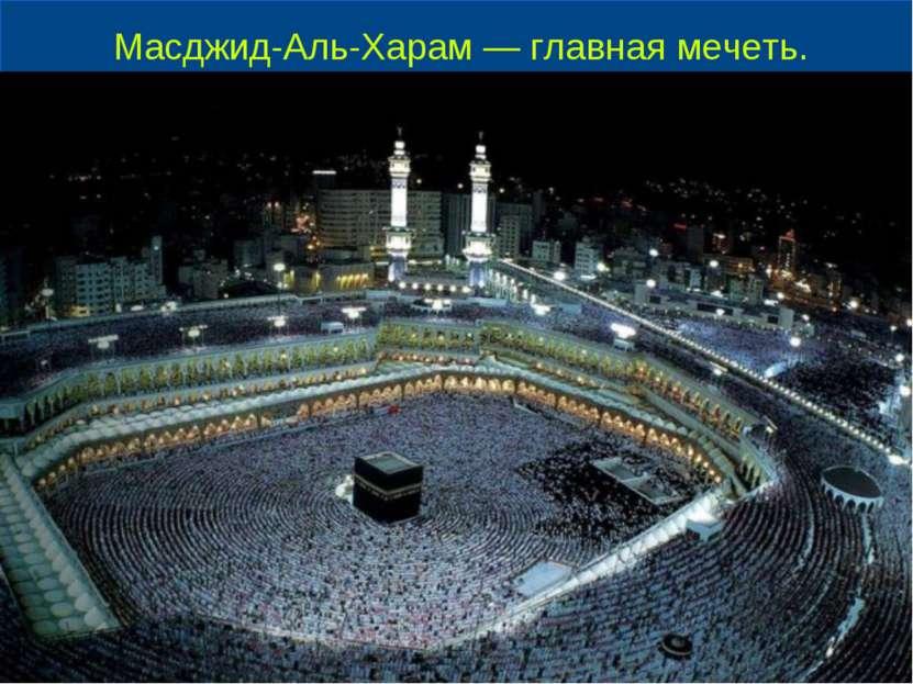 Ислам скачать картинку бесплатно на смартфон, планшет и другие.