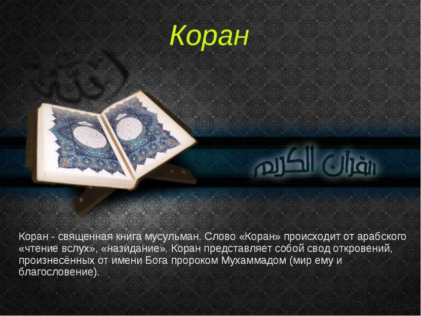 Книги мусульманские скачать бесплатно