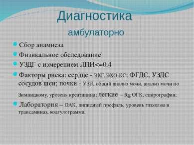 Диагностика амбулаторно Сбор анамнеза Физикальное обследование УЗДГ с измерен...