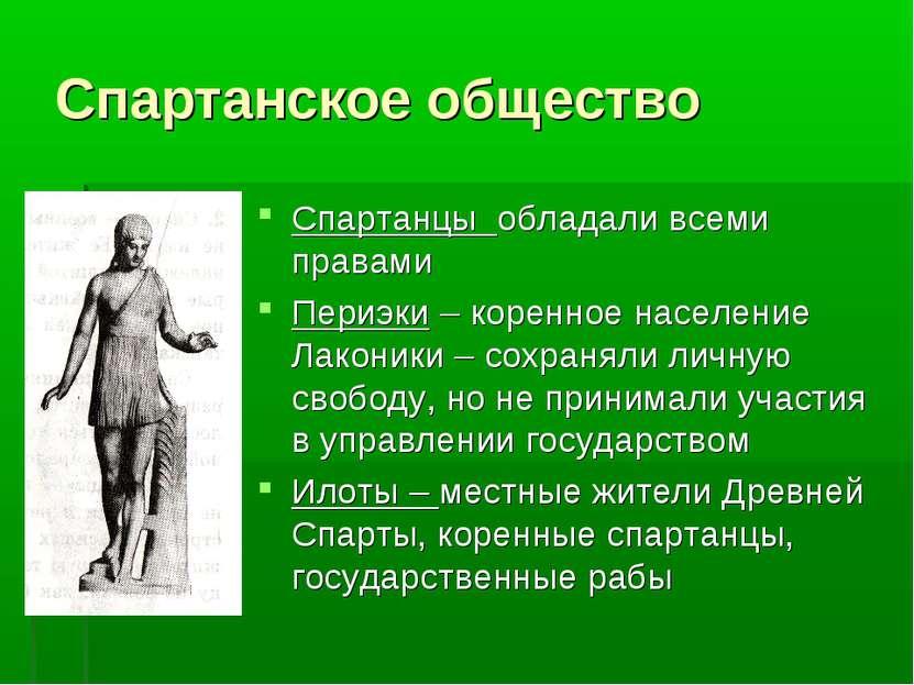 Спартанское общество Спартанцы обладали всеми правами Периэки – коренное насе...