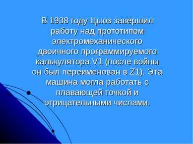 В 1938 году Цьюз завершил работу над прототипом электромеханического двоичног...