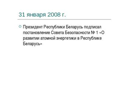 31 января 2008 г. Президент Республики Беларусь подписал постановление Совета...