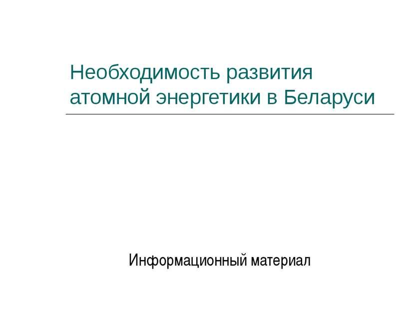 Необходимость развития атомной энергетики в Беларуси Информационный материал