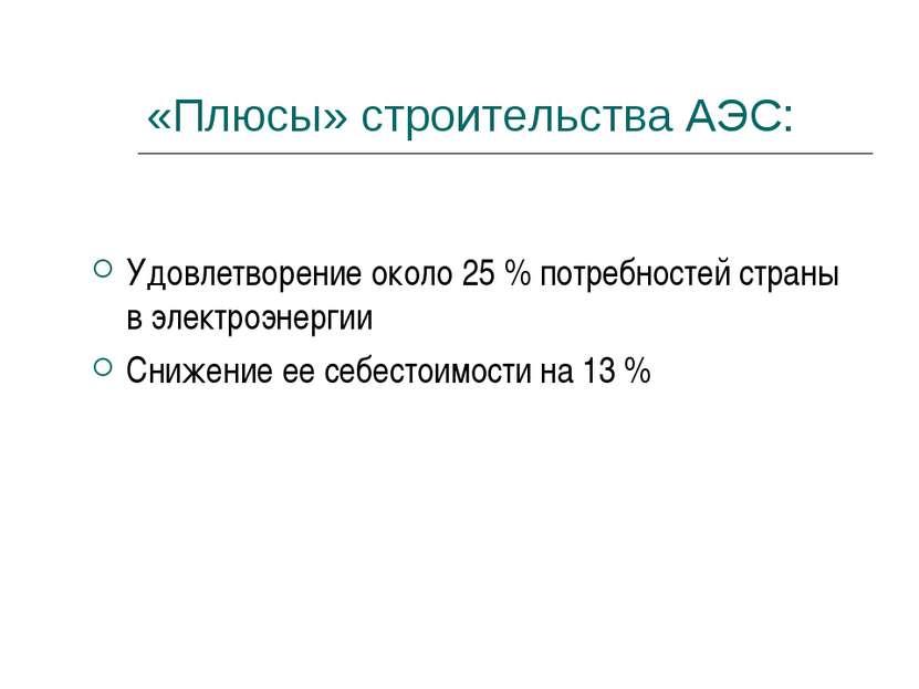 «Плюсы» строительства АЭС: Удовлетворение около 25 % потребностей страны в эл...