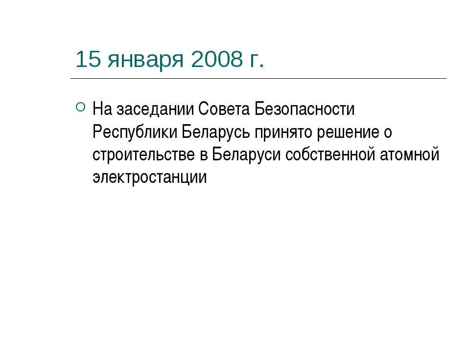 15 января 2008 г. На заседании Совета Безопасности Республики Беларусь принят...