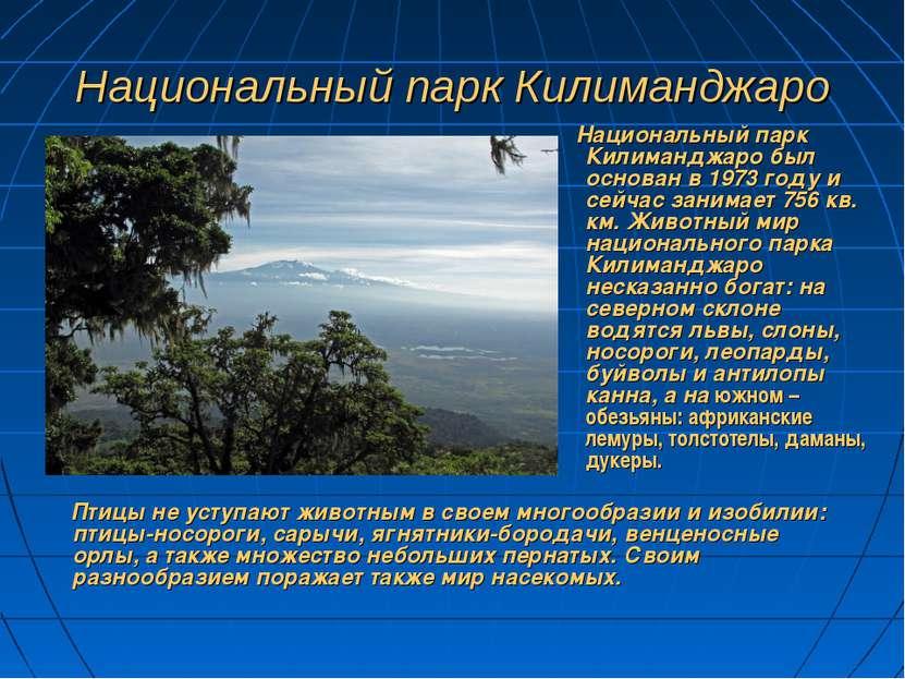 Национальный парк Килиманджаро Национальный парк Килиманджаро был основан в 1...