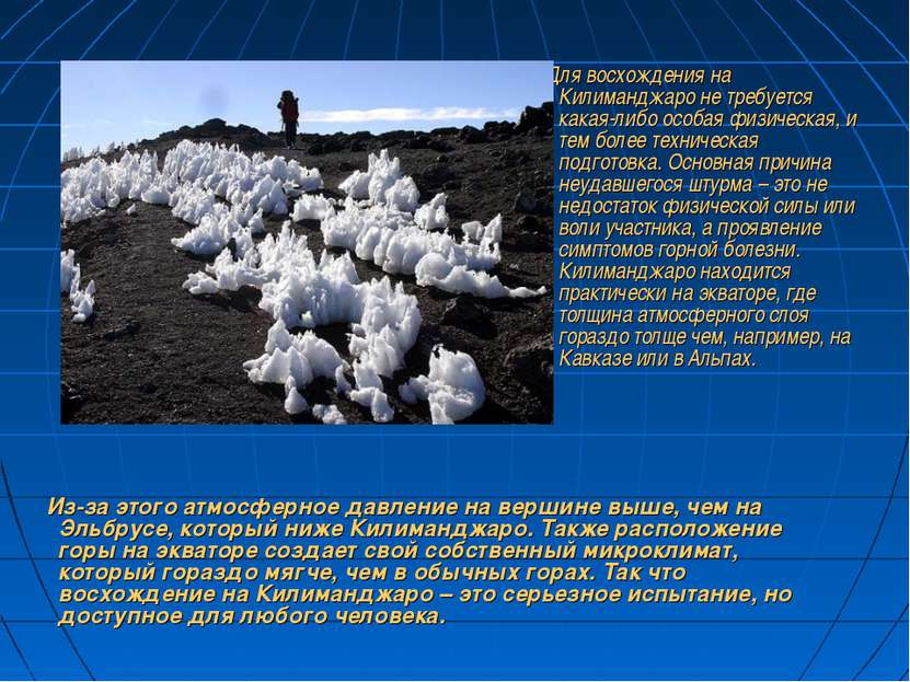 Из-за этого атмосферное давление на вершине выше, чем на Эльбрусе, который ни...