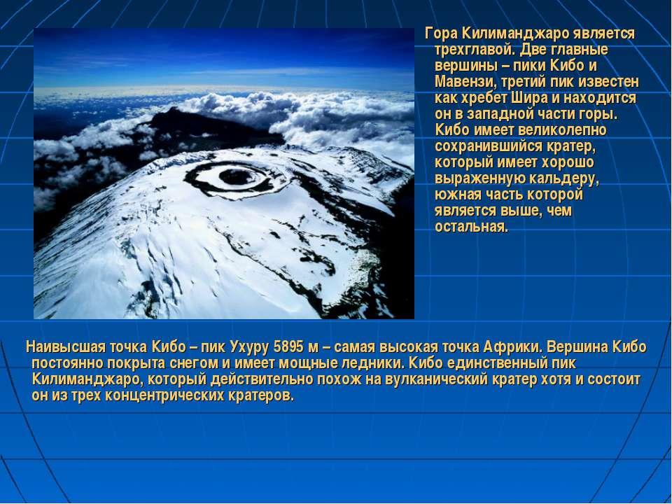 Гора Килиманджаро является трехглавой. Две главные вершины – пики Кибо и Маве...