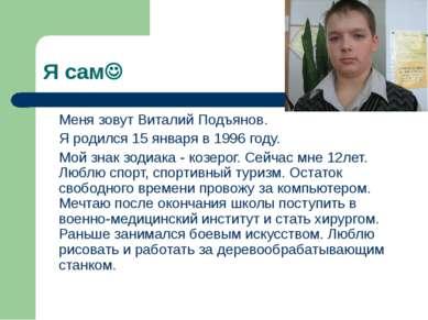 Я сам Меня зовут Виталий Подъянов. Я родился 15 января в 1996 году. Мой знак ...