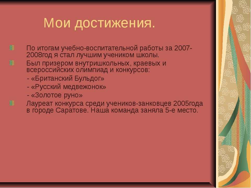 Мои достижения. По итогам учебно-воспитательной работы за 2007-2008год я стал...
