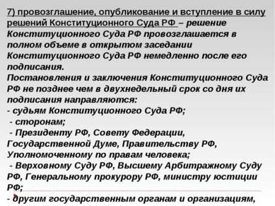 7) провозглашение, опубликование и вступление в силу решений Конституционного...