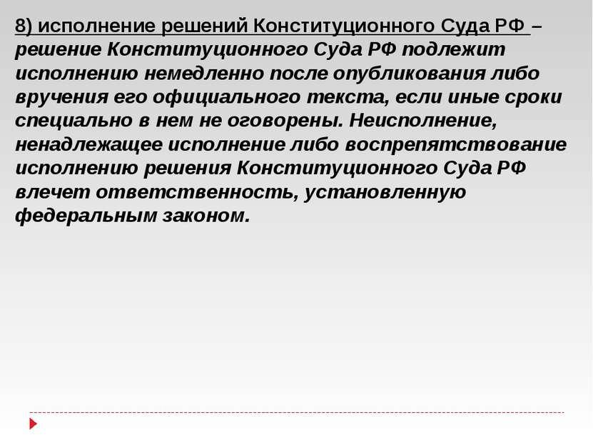 8) исполнение решений Конституционного Суда РФ – решение Конституционного Суд...