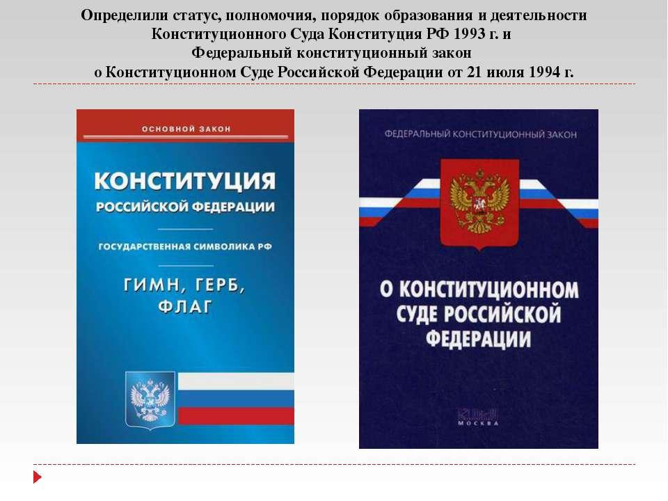 Определили статус, полномочия, порядок образования и деятельности Конституцио...