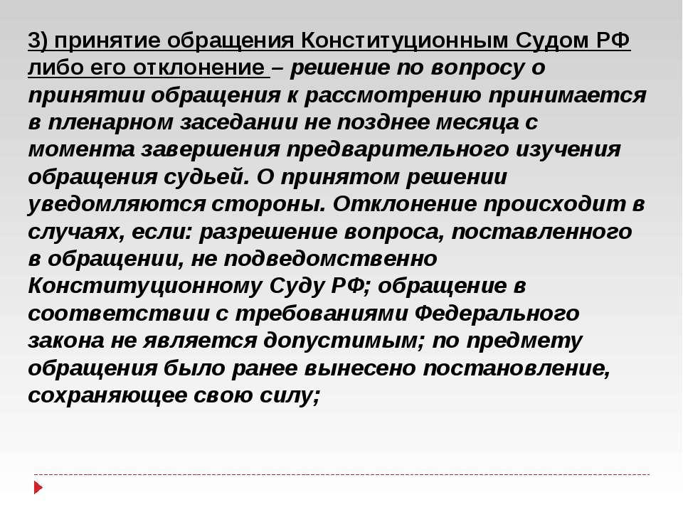 3) принятие обращения Конституционным Судом РФ либо его отклонение – решение ...