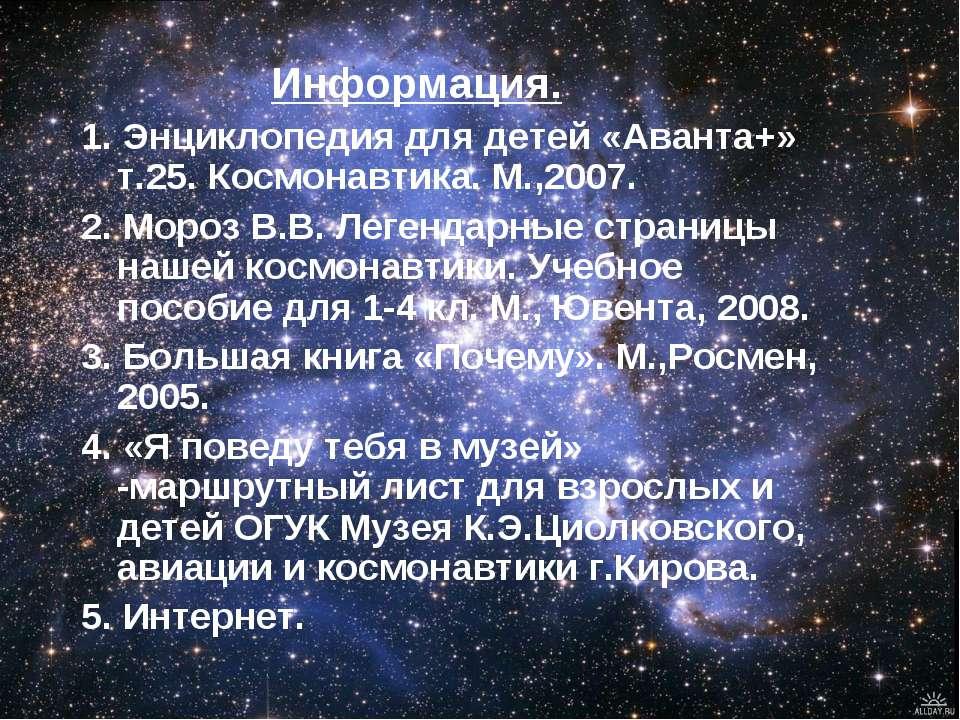 Информация. 1. Энциклопедия для детей «Аванта+» т.25. Космонавтика. М.,2007. ...