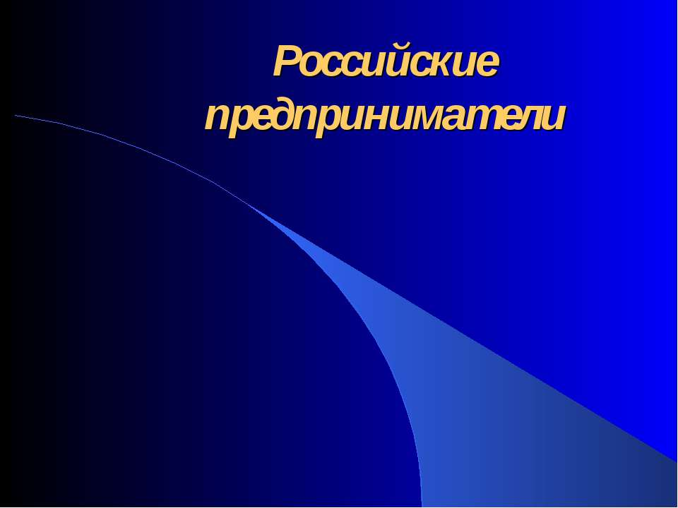 Российские предприниматели