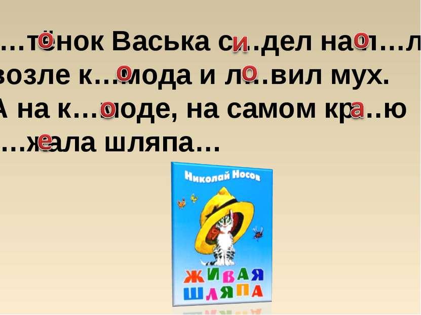 К…тёнок Васька с…дел на п…лу возле к…мода и л…вил мух. А на к…моде, на самом ...