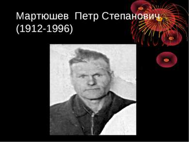Мартюшев Петр Степанович (1912-1996)