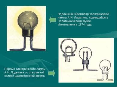 Подлинный экземпляр электрической лампы А.Н. Лодыгина, хранящийся в Политехни...
