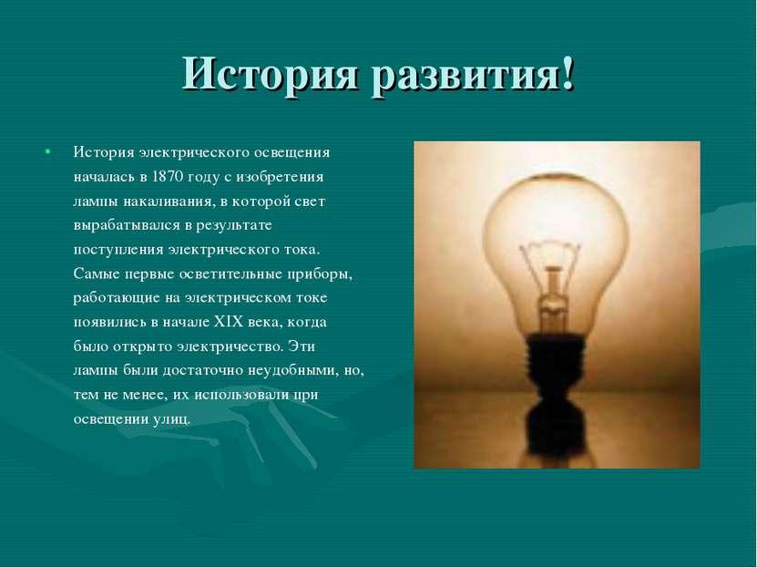 История развития! История электрического освещения началась в 1870 году с изо...