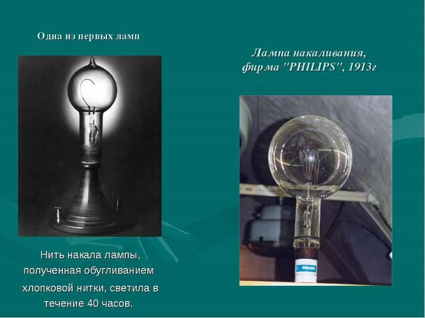 Одна из первых ламп Нить накала лампы, полученная обугливанием хлопковой нитк...
